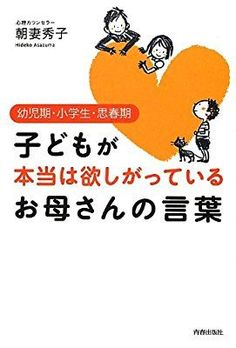 Amazon | 子どもが本当は欲しがっている お母さんの言葉 | 朝妻秀子 | 子育て Wise Quotes, Inspirational Quotes, Adolescence, Book Lists, Fun Projects, Bookshelves, Knowledge, Parenting, Thoughts