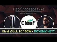 Eleaf iStick TC 100W через 4 месяца эксплуатации