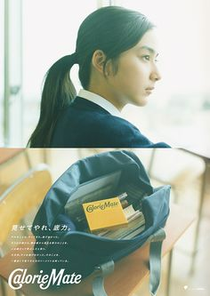 Taira Yuna (平祐奈) Japanese Actress, 平愛梨(姉) Advertising And Promotion, Retro Advertising, Advertising Design, Ad Layout, Book Layout, Film Inspiration, Photoshoot Inspiration, Japan Design, Ad Design
