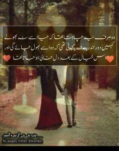 Smoke Wallpaper, Quotes From Novels, Best Novels, Urdu Novels, Fb Page, Islam Quran, Most Favorite, Urdu Poetry, Beautiful Pictures