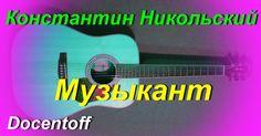 Константин Никольский - Музыкант (Docentoff. Вариант исполнения песни Ко...