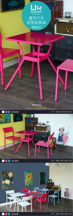 【UR DESIGN 桌款系列】優可戶外休閒套桌椅 - 鋁製桌[艷桃紅] | UR DESIGN 創意家居 - Yahoo! 奇摩拍賣