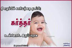 Bible Verses, Bible Words, Tamil Bible, Face, The Face, Scripture Verses, Bible Scripture Quotes, Faces, Bible Scriptures