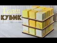 ТОРТ КУБИК ☆ Современный медовик ☆ Cube Mousse Cake - YouTube