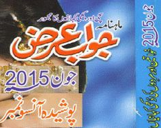 Jawab e Araz June 2015, read online or download latest free Urdu Digest Jawab e Arz.
