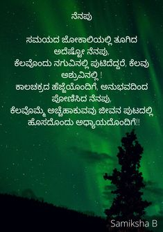 Time Quotes, Best Quotes, Truth Quotes, Love Quotes In Kannada, Small Poems, Buddha Quotes Inspirational, Happy Diwali Images, Saving Quotes, Lesson Quotes