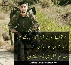 Independence Day Speech, Pakistan Independence Day, Poetry About Pakistan, Army Poetry, Pak Army Quotes, Pakistan Day, Pakistan Zindabad, Pak Army Soldiers, Army Pics