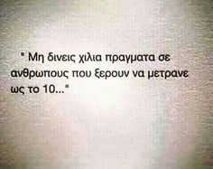 Teen Posts, Wise Words, Cool Photos, Life Quotes, Wisdom, Thoughts, Sayings, Greek, Forget