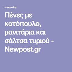 Πένες με κοτόπουλο, μανιτάρια και σάλτσα τυριού - Newpost.gr