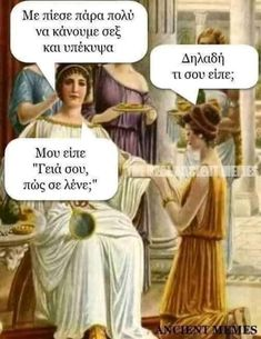 Ancient Memes, Funny Quotes, Jokes, Humor, Instagram Posts, Movie Posters, Funny Phrases, Husky Jokes, Funny Qoutes