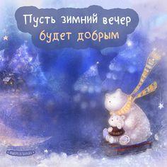 Пусть зимний вечер будет добрым