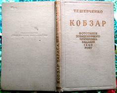 Фото - Шевченко Т. Г. Кобзар.Фототипія позацензурного примірника видання 1840