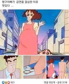 Crayon Shin Chan, Kool Aid, Just For Fun, Funny Comics, Puns, Character Design, Funny Quotes, Childhood, Geek Stuff