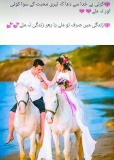 Love Poetry in Urdu - Love Quotes in Urdu Urdu Quotes, Love Quotes In Urdu, Urdu Love Words, Poetry Quotes In Urdu, Love Husband Quotes, Love Poetry Urdu, Islamic Love Quotes, Love Poetry Images, Poetry Pic
