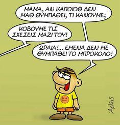 Funny Greek Quotes, Funny Quotes, Funny Cartoons, Disney Characters, Fictional Characters, Hilarious, Lol, Humor, Comics