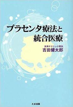 私が プラセンタと出会ったのは     吉田健太郎先生の著書がきっかけでした      プラセンタとは ご存知の方も多いと思いますが     胎盤のことです      受精卵と精子がくっついて      子宮内膜に着床... 詳しくは http://n-cotton.com/73941/?p=5&fwType=pin