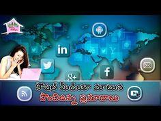 Vantinti Chitkalu: సోషల్ మానియా.. PART-1 I Beware of Social Media I S...