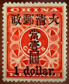 Eclectic Ephemera: Rare 1897 Chinese stamp sells for £300,000