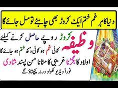 Islamic Images, Islamic Videos, Cute Little Baby, Little Babies, Jummah Mubarak Dua, Funny Bases, Imam Ali Quotes, Save Video, Bollywood Party
