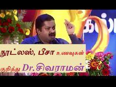 நூட்லஸ், பீசா உணவுகள் குறித்து Dr.சிவராமன் அவர்களின் பேச்சின் சுருக்கம் Dr. Sivaraman speech about fast foods | Anything in Tamil