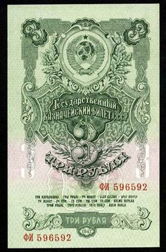 История российских и советских денег в купюрах   -  1947 год, 3 рубля