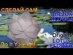 Оригами. Цветок лотоса.Origami lotus flower. https://www.youtube.com/watch?v=_01n6lAIv9g