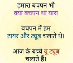 hindi chutkule Hindi Chutkule, Lord Shiva Painting, Funny Jokes In Hindi, Fun Facts, Inspirational Quotes, Inspring Quotes, Inspiring Quotes, Funny Facts, Quotes Inspirational