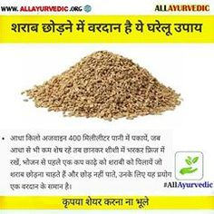 All Ayurvedic ( Health And Fitness Articles, Good Health Tips, Healthy Tips, Health Fitness, Healthy Eating, Healthy Recipes, Health Remedies, Home Remedies, General Knowledge Facts