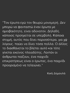 ImageFind images and videos about quotes, greek quotes and greek on We Heart It - the app to get lost in what you love. Boy Quotes, Life Quotes, Meaningful Quotes, Inspirational Quotes, Saving Quotes, Something To Remember, Unique Words, Life Words, Inspiring Things