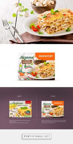 © BRANDEXPERT Freedom Island.  Lasagna packaging, foodstyling for Miratorg. - created via https://pinthemall.net