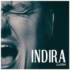 Мандри (фанк, поп рок, український рок, українська музика) by INDIRA on SoundCloud