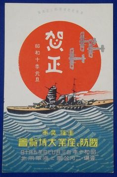 """1935 Japanese Postcard """"The Great Exhibition of National Defense & Industry"""" - Japan War Art"""