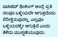 Qoutes, Life Quotes, Karnataka, Holi, Inspirational Quotes, Thoughts, Math, Wallpaper, Board