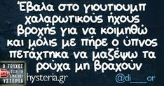 Funny Greek Quotes, Greek Sayings, Funny Phrases, True Words, Funny Moments, Funny Photos, Funny Texts, Picture Quotes, Just In Case
