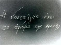 #Greek quotes #Alkyoni Papadaki