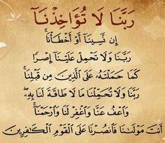 قران كريم ربنا لا تؤاخذنا