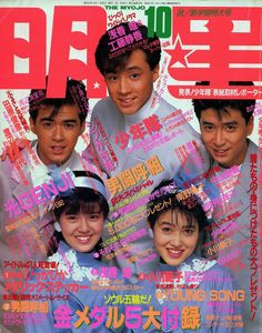 """明星 - 少年隊 (植草克秀、東山紀之、錦織一清) × 南野陽子× 荻野目洋子 / The idol magazine """"Myōjyō"""" cover with the Johnny's idol group """"Shōnentai"""" (Katsuhidé Úekusa, Noriyuki Higashiyama, Kazukiyo Nishikióri) x Yōko Minamino x Yōko Oginomé, 1980's, Japan. ★真ん中に書いてある「男闘呼組」のメンバー、岡本健一の息子が現在の「Hey! Say! JUMP」の岡本圭人。ジャニーズの寮時代、男闘呼組には凄く可愛がってもらったと、以前 Smap の中居くんが TV で言ってました。"""