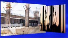 ايران – هفت اعدام جنايتكارانه ديگر توسط دژخيمان خامنه اى در شيراز  سيماى آزادى – 4 دى 1393 ============== Mojahedin – Iran – Resistance – Simay  Azadi -- مجاهدين – ايران – مقاومت – سيماي آزادي