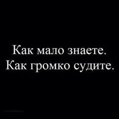 how true this is. My Life My Rules, Russian Quotes, Some Quotes, Strong Quotes, My Mood, Amazing Quotes, True Words, Humor, Quotations