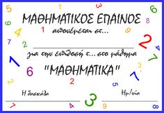 ιδέες επιβράβευσης School Staff, Back To School, Fun Math Activities, Home Schooling, Student Learning, Math Lessons, Special Education, Maths, Awards