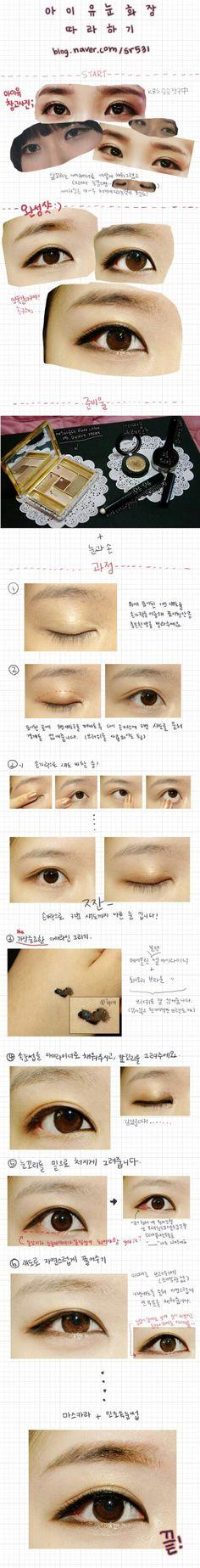 IU 아이유 make up tutorial