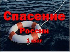 Обо всем интересном.Конец света. Как спасти   Россию. Часть 1
