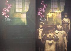 新宿ピカデリーにて「こどもつかい」の世界観を楽しめるキャンペーン開始! – こどもつかい