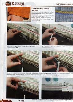 """Журнал : Кладезь №1 2007 Машинное вязание. Декоративная планка """"Крошет""""-"""