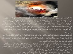 12محرم: دخول أهل البيت (عليهم السلام) وركب سبايا الإمام الحسين (عليه السلام) إلى الكوفة