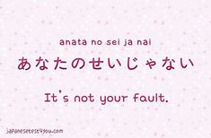 Basic Japanese Words, Japanese Phrases, Study Japanese, Japanese Culture, Learning Japanese, Japanese Sentences, Japanese Language Lessons, Japanese Quotes, Hiragana