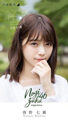 Nanase Nishino Of Beautiful Young Lady, Beautiful Asian Women, Japanese Beauty, Asian Beauty, Sweet Girls, Cute Girls, Prity Girl, French Wedding Style, Cute Japanese Girl