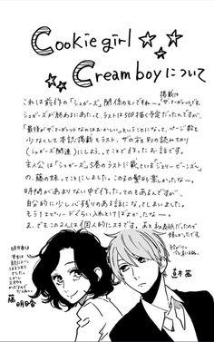 COOKIE GIRL CREAM BOY (RAW)  Yamamori Mika´s new manga