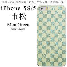 日本製 iPhoneカバー 金彩 友禅 市松ミントグリーン和柄 着物柄 装飾 ...