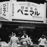 昭和23年郡山市にわずか6坪の「紅丸商店」創業。昭和48年イトーヨーカ堂と業務提携:ヨークベニマル Go To Japan, Once Upon A Time, Scenery, Commercial, Japanese, Times, Black And White, Feelings, History